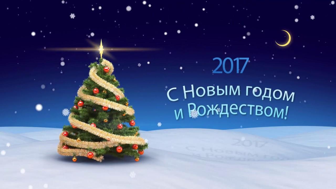 С новый год 2017 2017 фильм